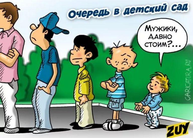 Картинка прикольная про детский сад