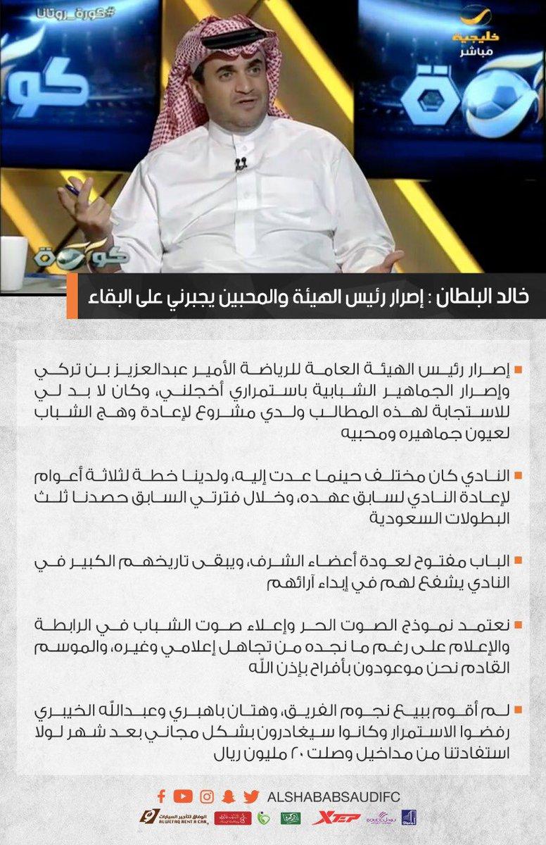 نادي الشباب السعودي's photo on #خالد_البلطان_في_كوره_روتانا
