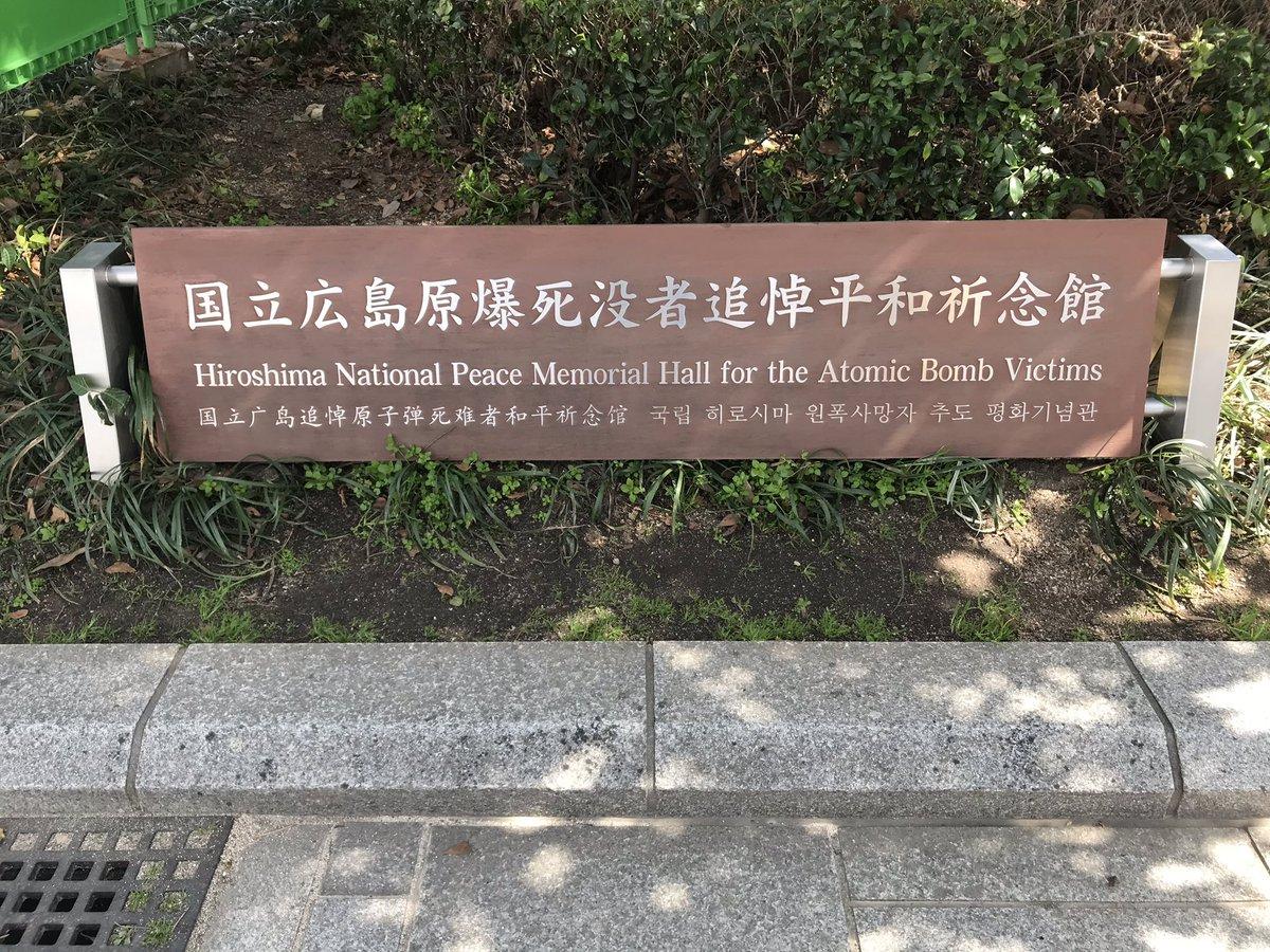 Jour 5 : Départ et arrivée à Hiroshima. Visite de musées, le bâtiment qu'on voit sur les 2 photos c'est le seul bâtiment restant de l'avant guerre. Il est situé à l´épicentre de l'explosion (600m en dessous) + château d'Hiroshima