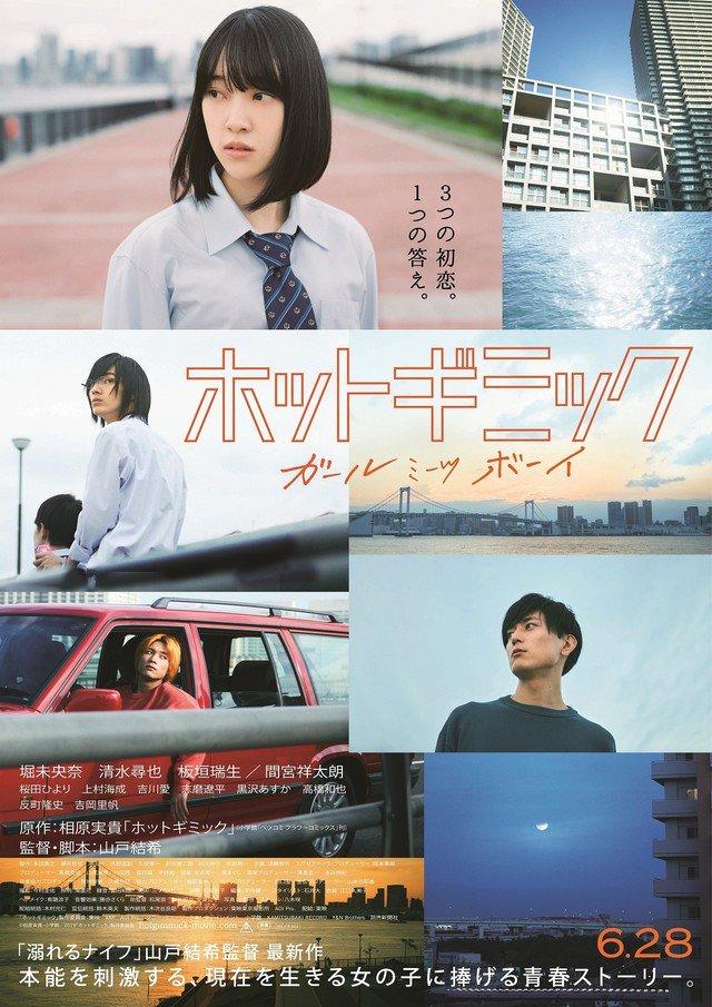 堀未央奈主演映画ホットギミックの映像初解禁