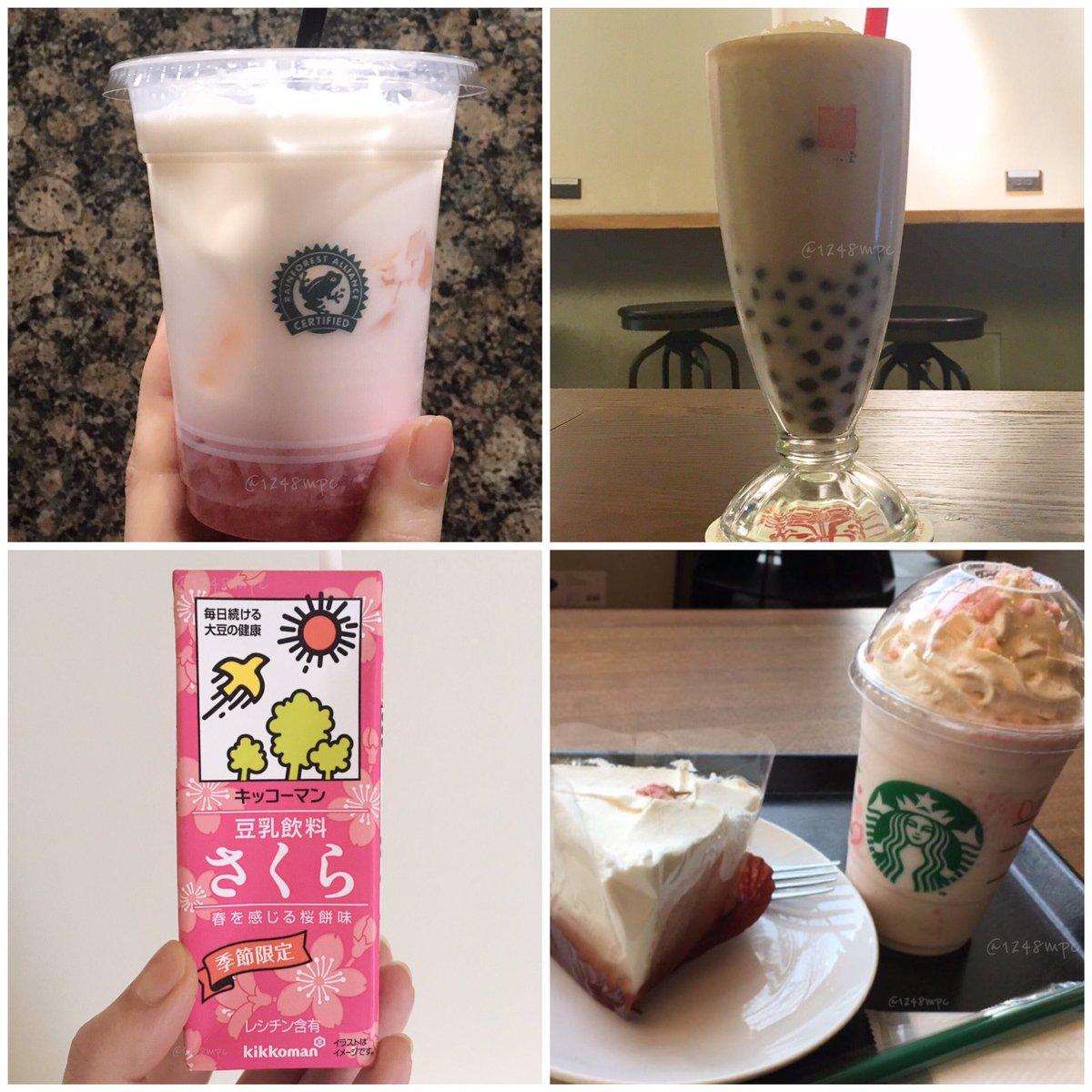 桜ゼリーラテ@ローソン タピオカ桜ミルクティー@春水堂 豆乳 さくら@キッコーマン さくらフルフラペチーノ&SAKURAFULシフォンケーキ@スタバ 豆乳が一番好き今年は近くのスーパーになくアマゾンで箱買い #1248おやつ #桜の飲み物 #桜のお菓子🌸