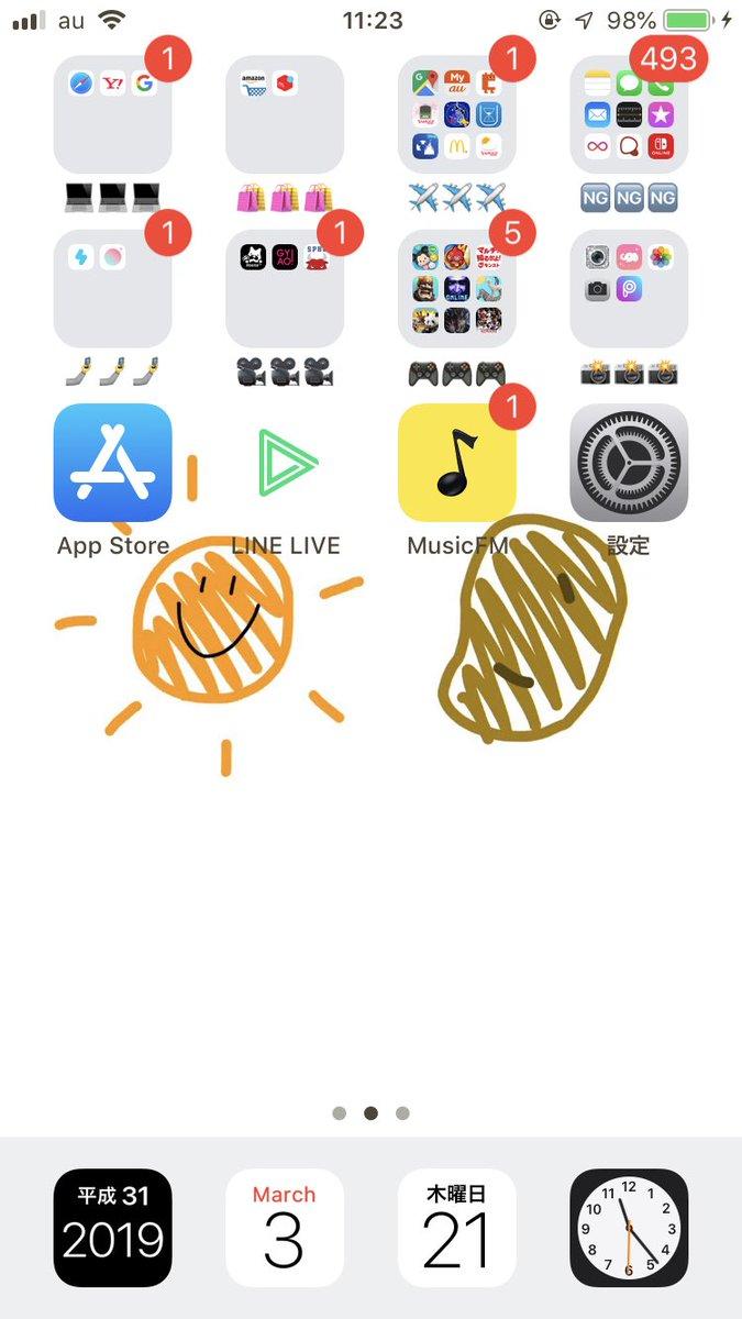 iPhoneの画面整理したよ🙃