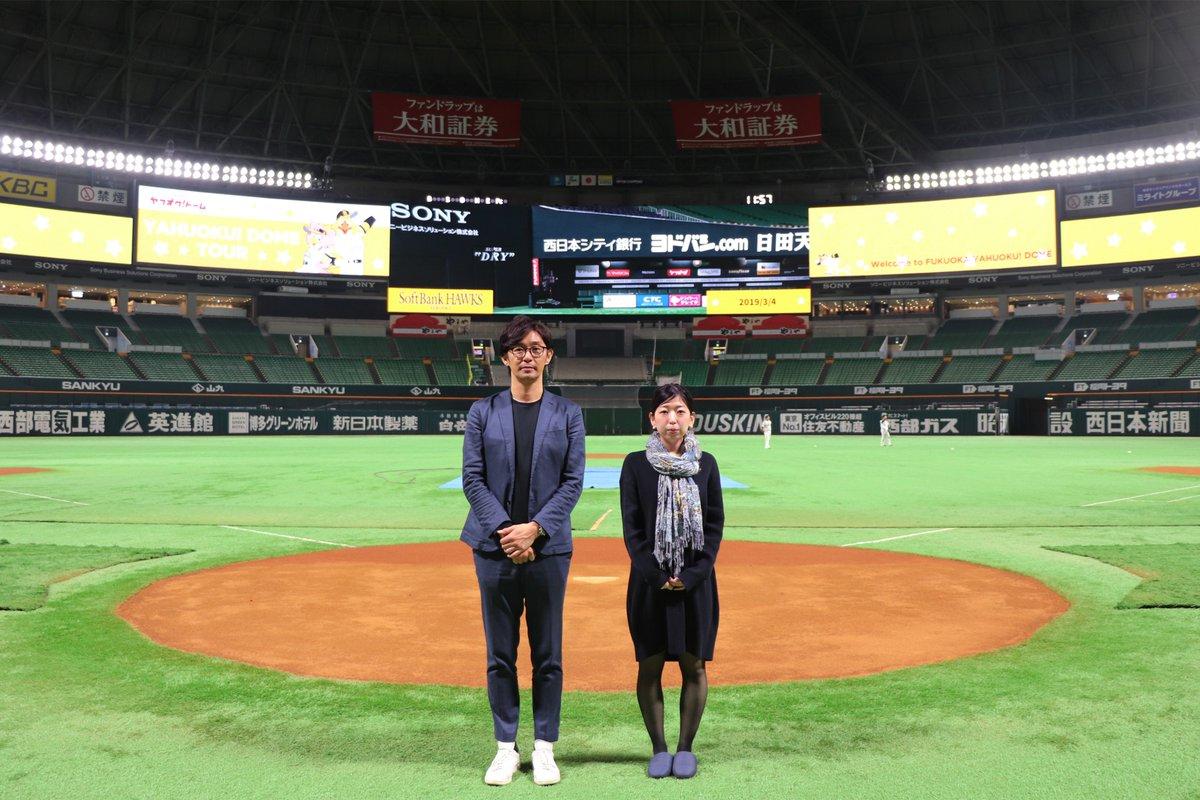 新しくなった福岡ヤフオクドームで、#福岡ソフトバンクホークス 広報の江尻さんに取材してきました!地元でこんなお仕事ができて、感激…!(;;) 【攻めの広報インタビュー】元プロ野球選手で現ソフトバンクホークス広報の江尻さんは、一生涯プロだったお話。