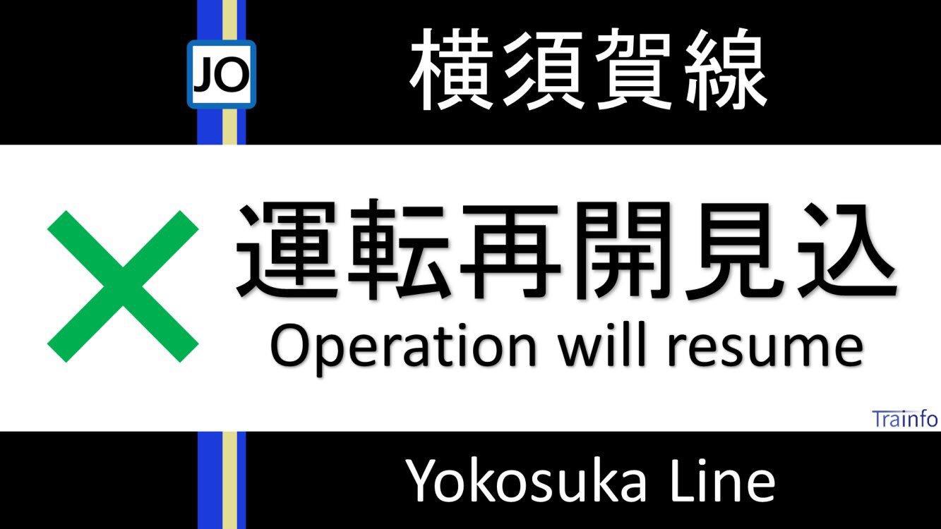 画像,【横須賀線(大船〜久里浜) 運転再開見込 19:00】横須賀線は、東逗子〜逗子での人身事故の影響で、大船〜久里浜の上下線で運転を見合わせています。現場状況により…