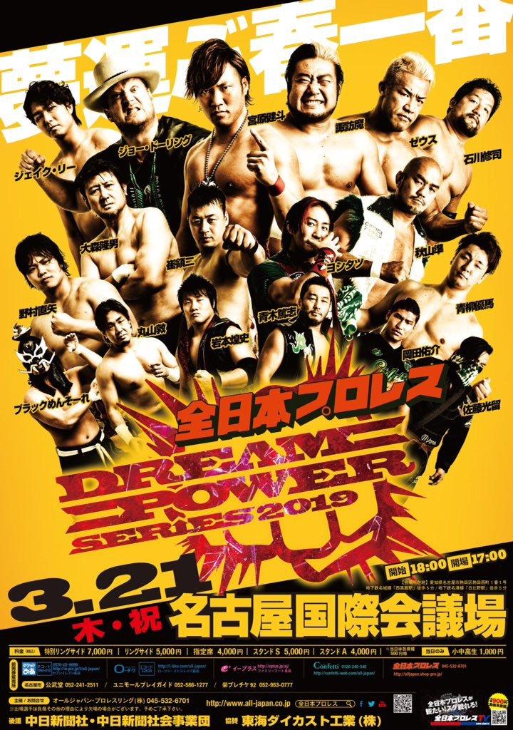 """AJPW: """"Dream Power Series"""" El Campeonato All Asia tiene dueños 2"""