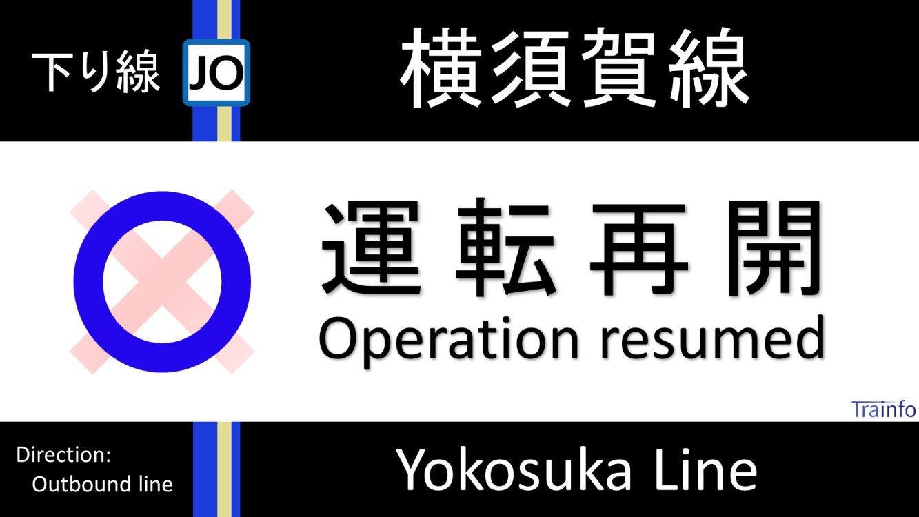 画像,【横須賀線(東京〜大船) 下り線 運転再開】横須賀線は、17:48頃、逗子〜東逗子での人身事故→大船駅での列車詰まりのため、東京〜大船の下り線の一部列車で運転を…