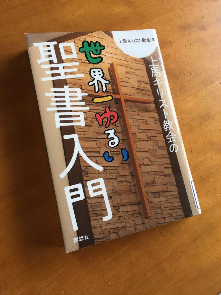 また、学校図書館に入れてもらった 聖書入門の方は日本十進分類の「193(キリスト教)」の目立つ位置に置いてもらっています マザーテレサの名言の本と同居しております 笑  自分の学校はカトリック系の学校ですが、司書さんも絶賛しておられました  #上馬キリスト教会 #せかゆる #世界一ゆるい聖書教室
