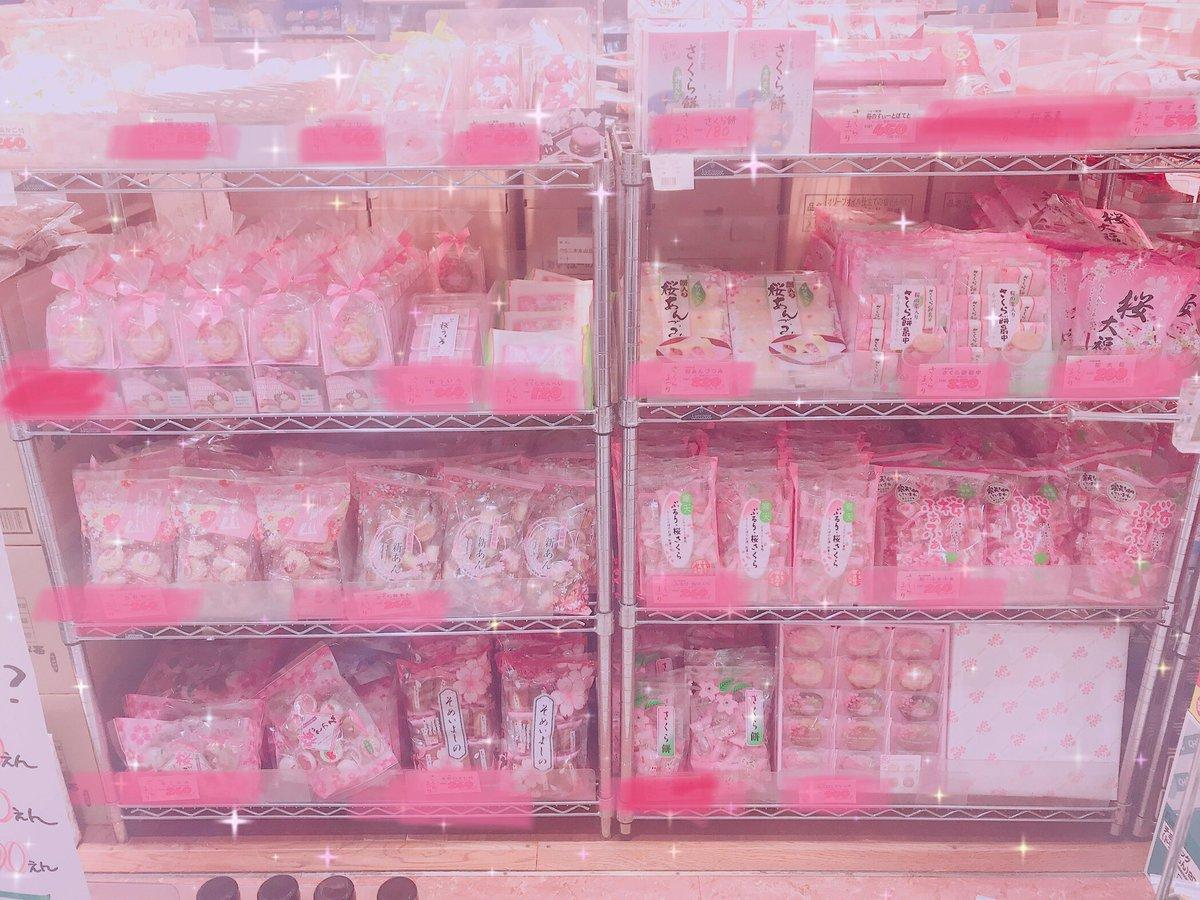 そろそろ暖かくなってきました☺️ 桜の時期がやってきます🌸 桜を見ながら桜味のお菓子やおそば いかがでしょうか??? #二木の菓子永山店 #桜のお菓子 #桜のおそば #桜