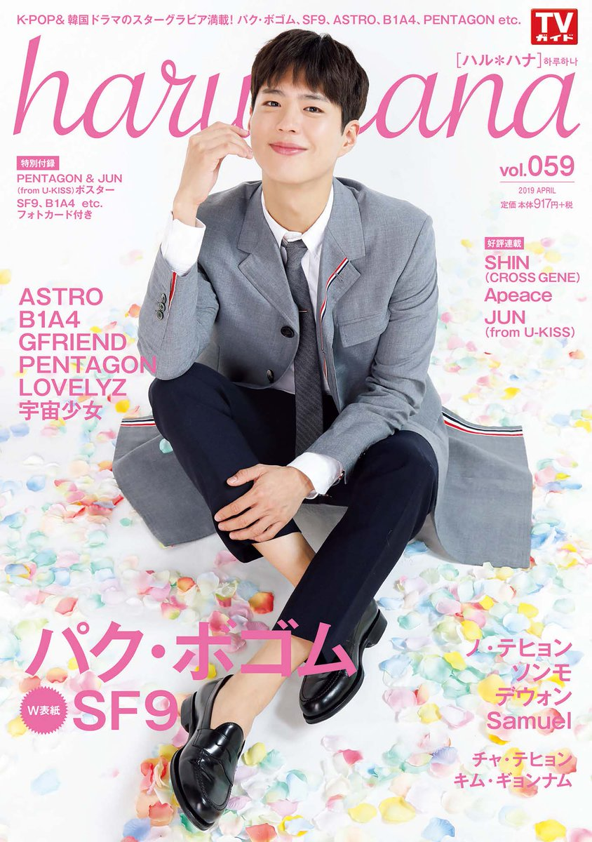 次号「haru*hana」59号の表紙を公開!表紙は、昨日3/20に「Bloomin'」で待望の日本歌手デビューを果たした #パク・ボゴム です! 全国の書店、ネット書店で3/28発売です!#박보검 #ParkBoGum(続く)