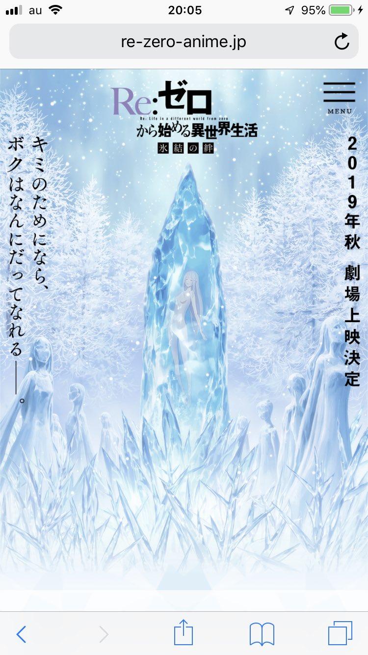 氷結 の 映画 絆 リゼロ