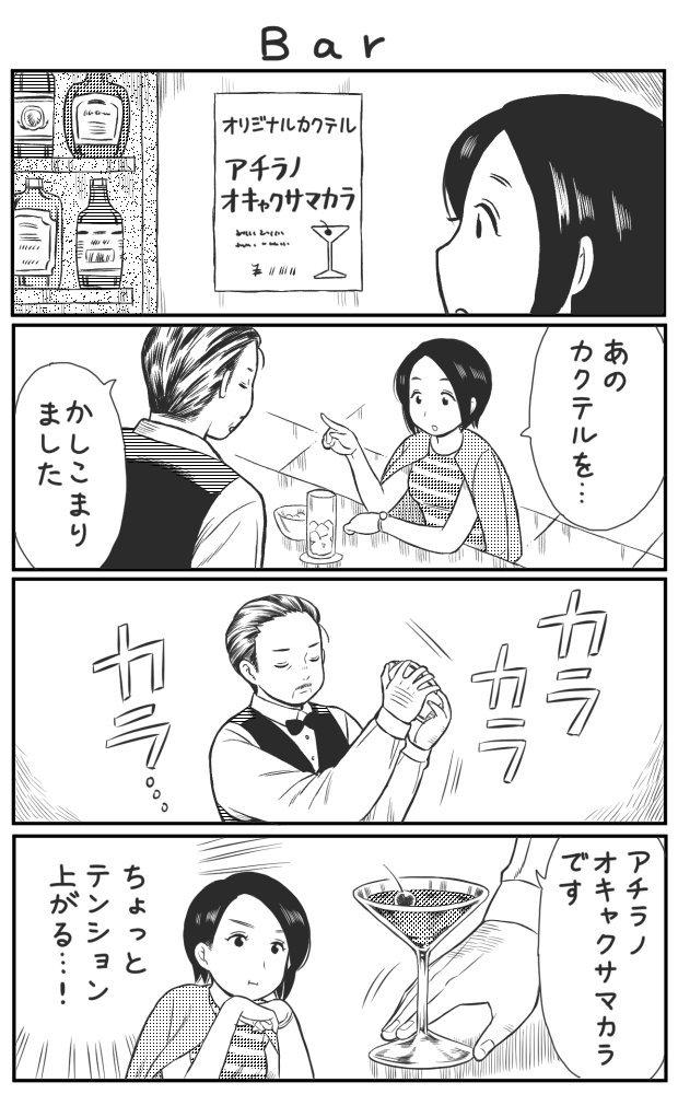 4コマ漫画「Bar」