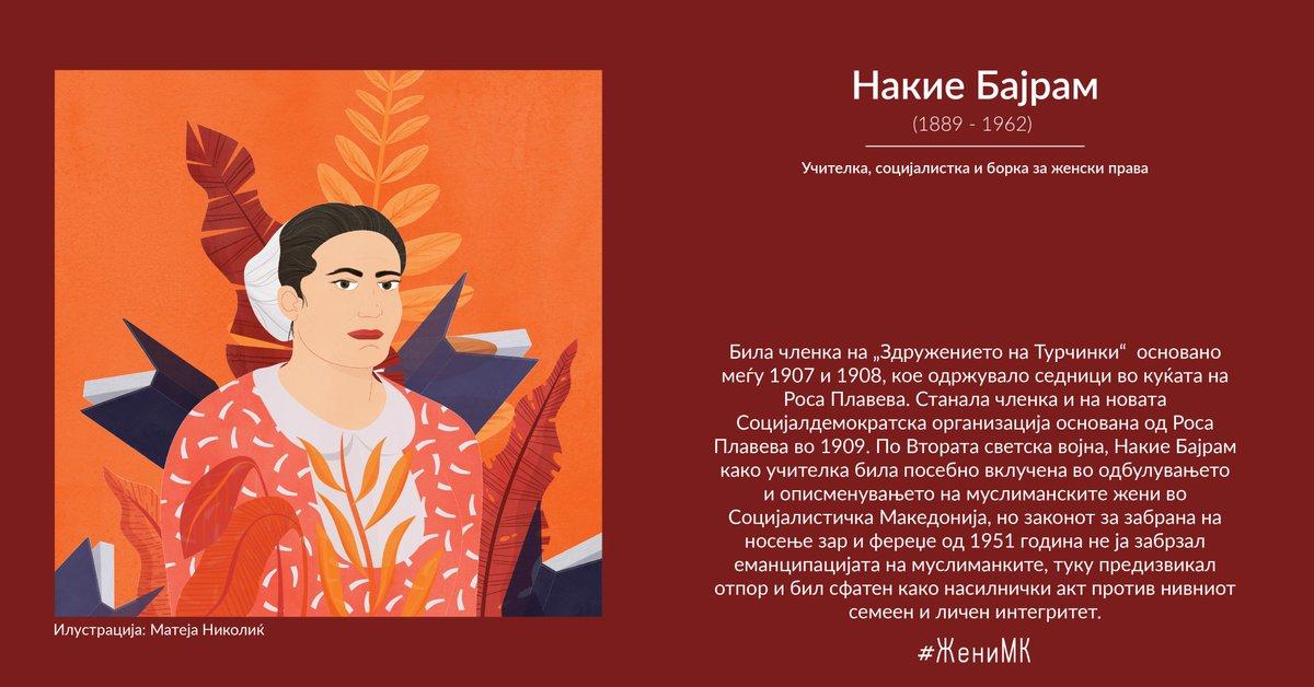 Накие Бајрам – учителка, социјалистка и борка за женски права #ЖениМК • #GratëMK • #WomenMK