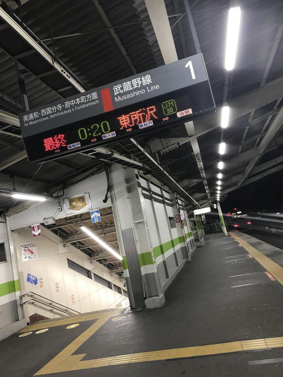 武蔵野線最終のひとつ前で https://t.co/g16MpTD9zk