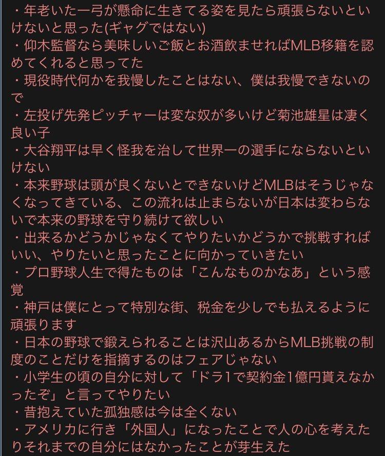 イチロー選手の会見のまとめ!これを読めば会見の詳細がよく分かる!!