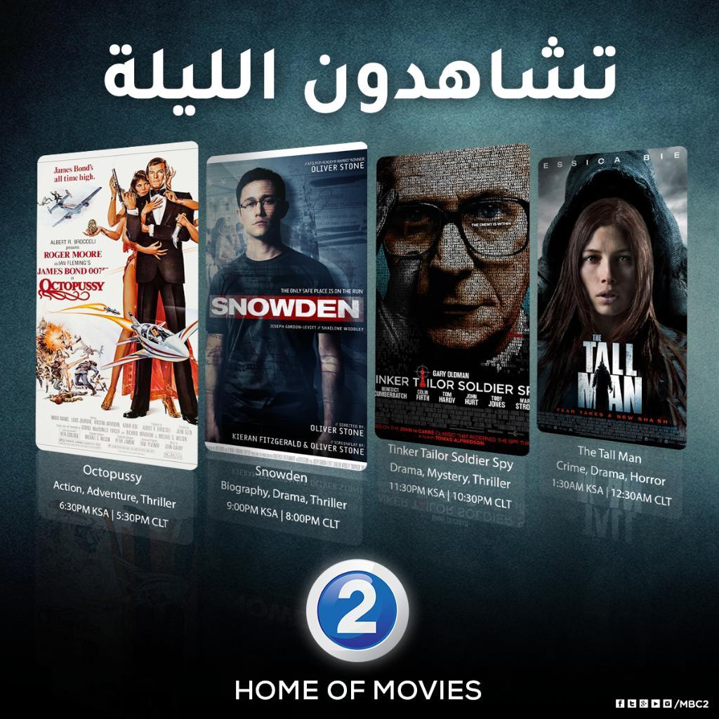 MBC2 TÉLÉCHARGER FILM