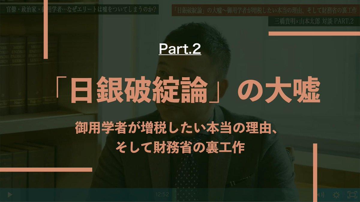 三橋 貴明 山本 太郎