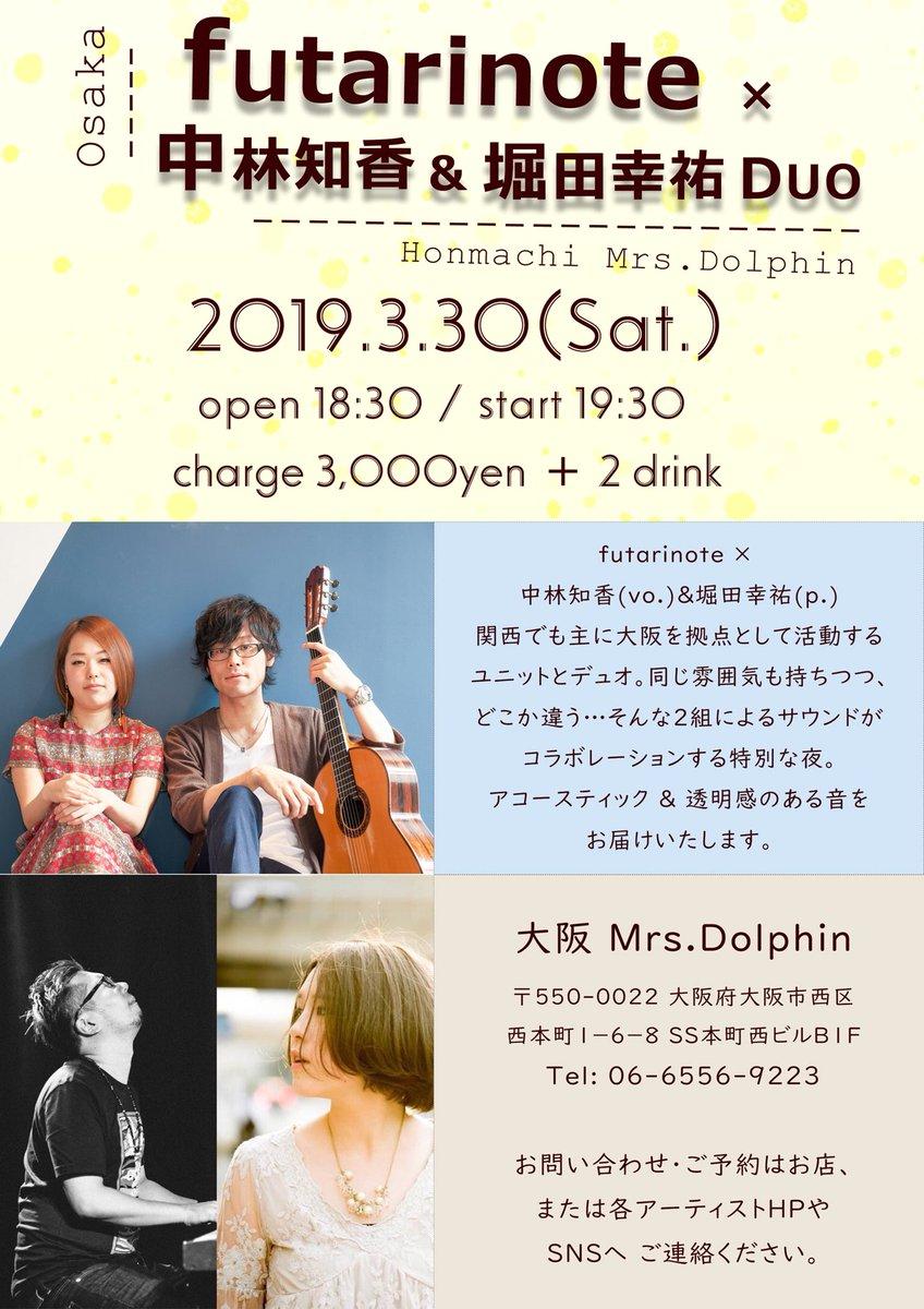 そして来週3/30(土)は「futarinote × 中林知香&堀田幸祐DUO」  本町Mrs.Dolphinにて、19時半スタートです。  futarinoteの大阪での演奏はなんだかんだで昨年11月以来。オリジナル曲もその頃から比べるとだいぶ増えています。  この日しか見られないコラボレーションもあるので、是非お越しください!