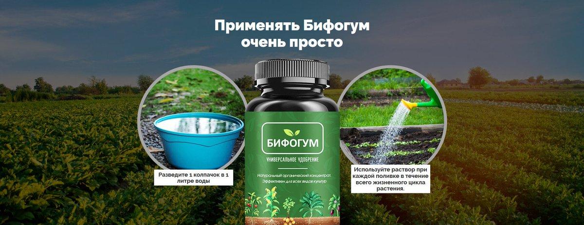 БИФОГУМ универсальное биоудобрение в Ровно