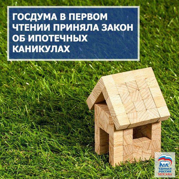 выплаты по ипотеке учитываются при социальной помощи