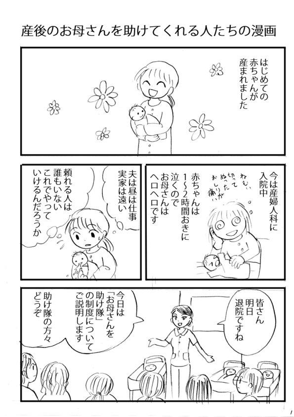 産後のお母さんを助ける人の漫画 (1/3)