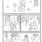 「お母さん助け隊」という制度があればいいのにな、という気持ちを描いた漫画!