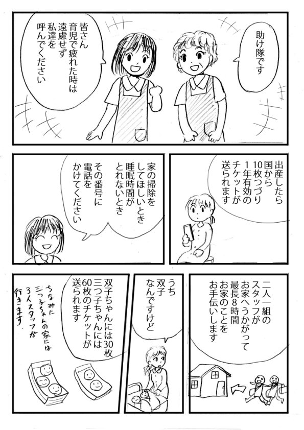 「お母さん助け隊」という制度があればいいのにな、という気持ちを描いた漫画!!