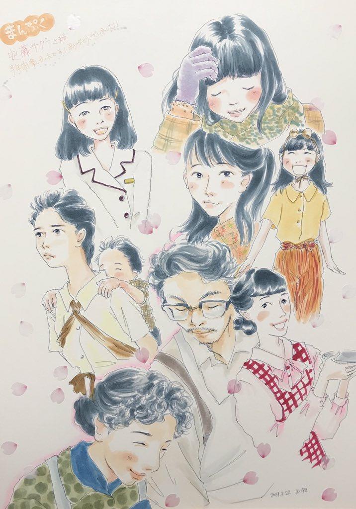 おゆきさん's photo on #あさイチ