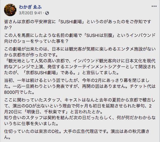 秋元康プロデュースのsushi劇場、役者を半年稽古させた挙句に予告なしで閉鎖して関係者激怒
