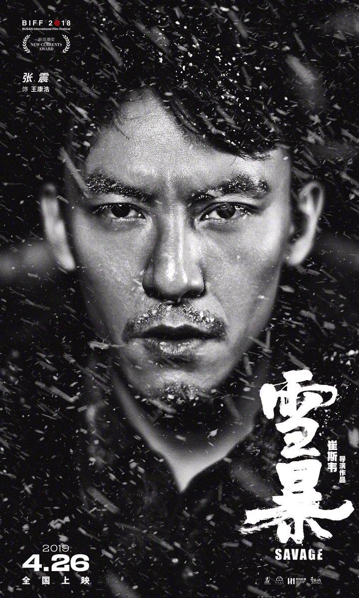 تم الافراج عن مُلصقات منفردة فيلم الجريمة الصيني Savage المرتقب