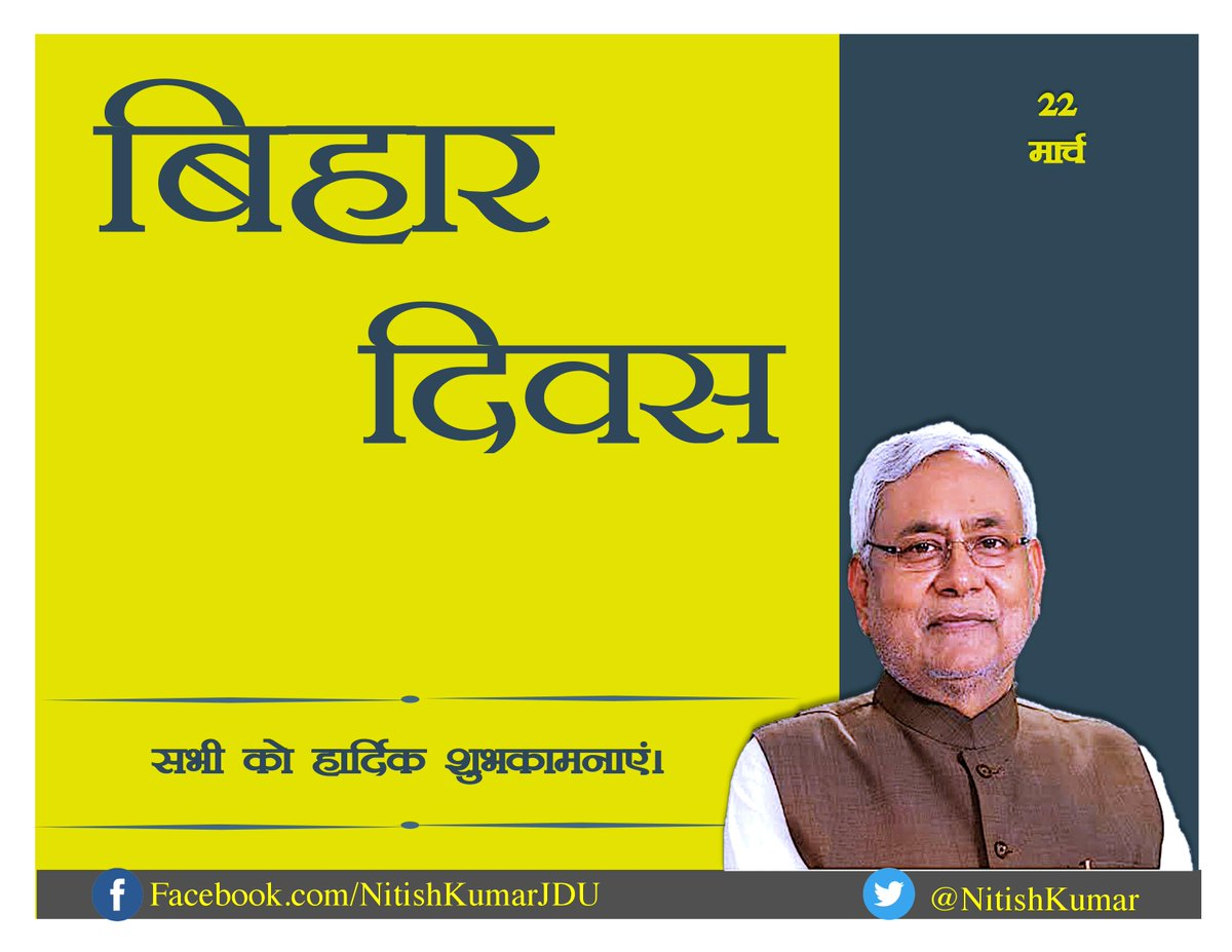 Nitish Kumar's photo on #BiharDiwas