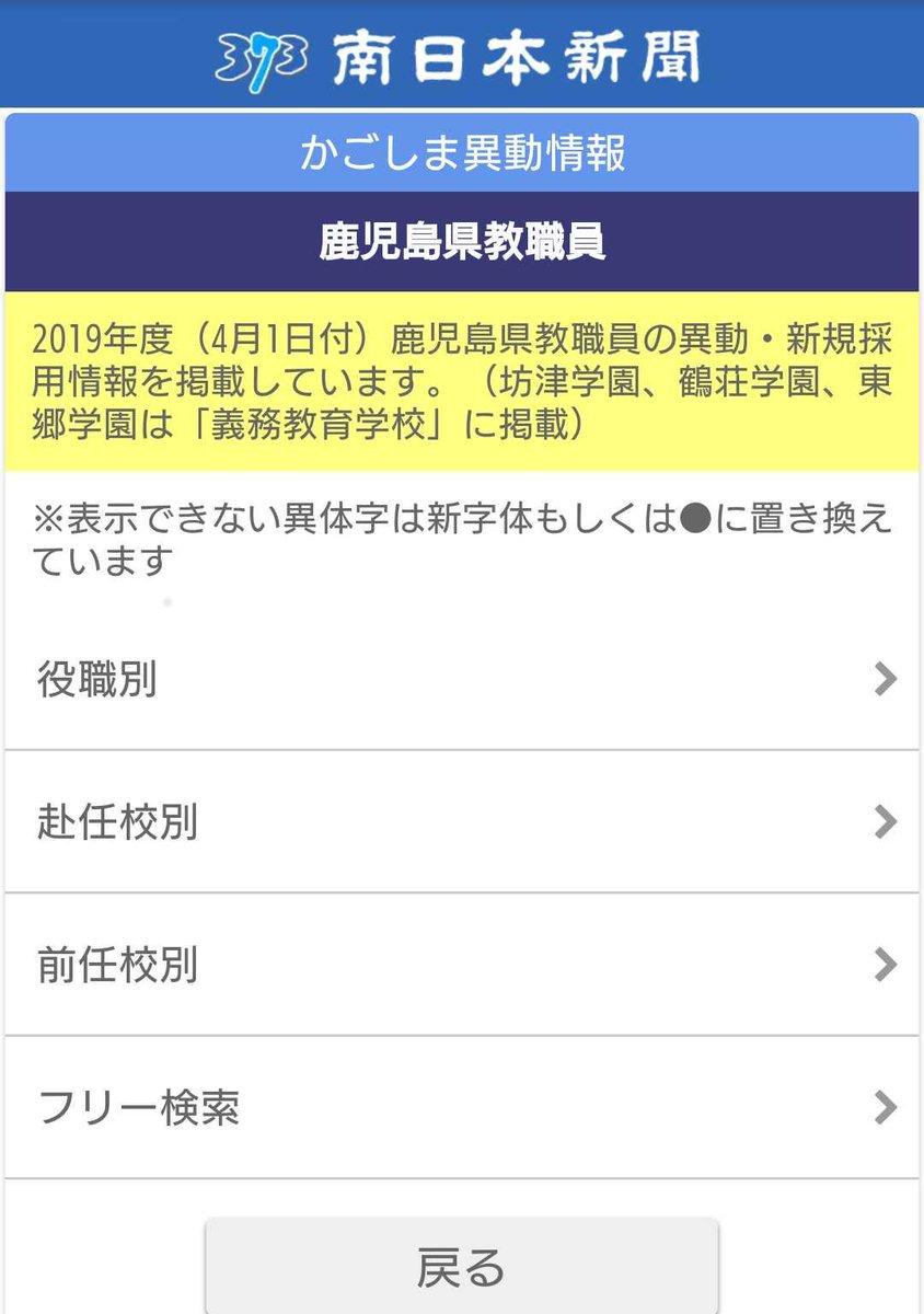 教員 2020 県 神奈川 異動