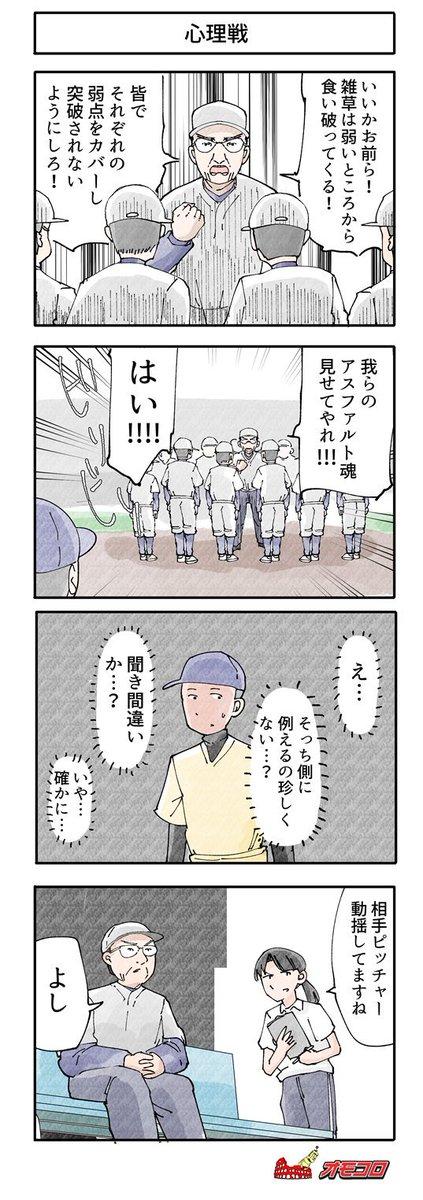 【今日の4コマ漫画】心理戦 (けん)