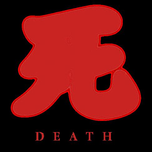 "「死 sekiro」の画像検索結果"""