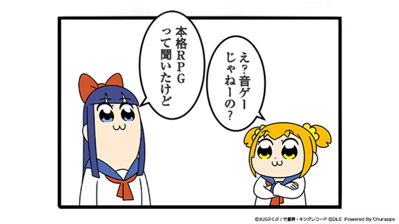ポプテピピック++@4月1日15時配信開始さんの投稿画像