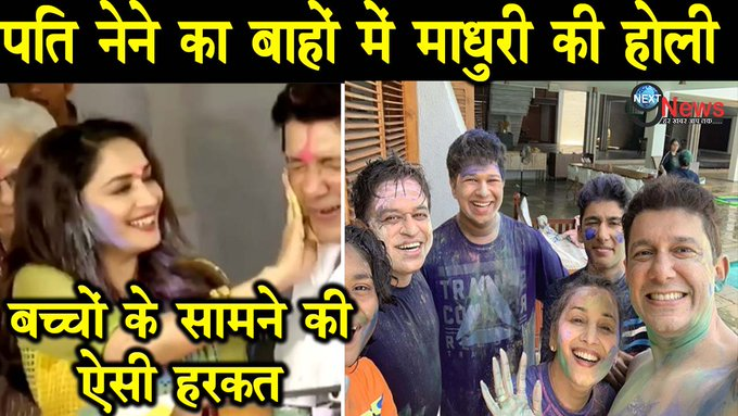 पत्नी माधुरी को बाहों में भरकर नैने ने ऐसे मनाई होली, बच्चों के सामने की ऐसी हरकत | Madhuri Dixit https://t.co/juQBf5Ai6J