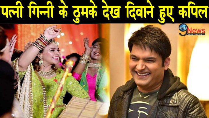 हाथों में मेहंदी लगाकर गिन्नी ने लगाए ठुमके, पति कपिल हुए दिवाने | Kapil Sharma | Ginni Chatrath https://t.co/o7mAHQbwvm