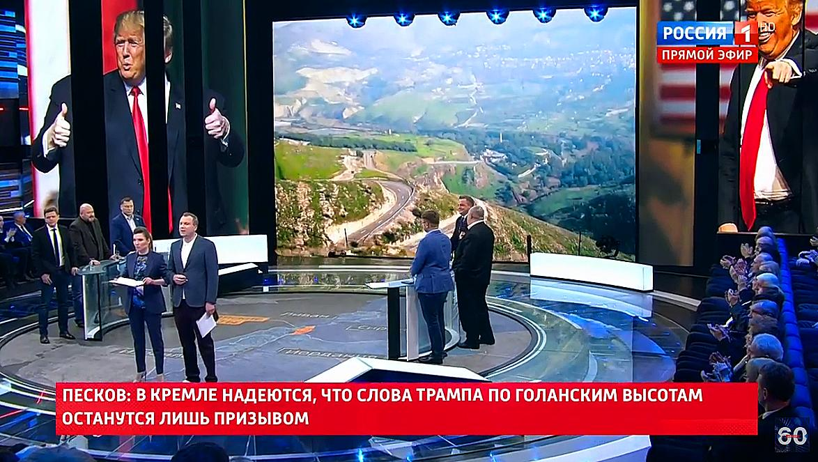 #Russia's state TV says that by making his Golan Heights statement Trump surrendered any right to criticize Russia for the annexation of #Crimea.