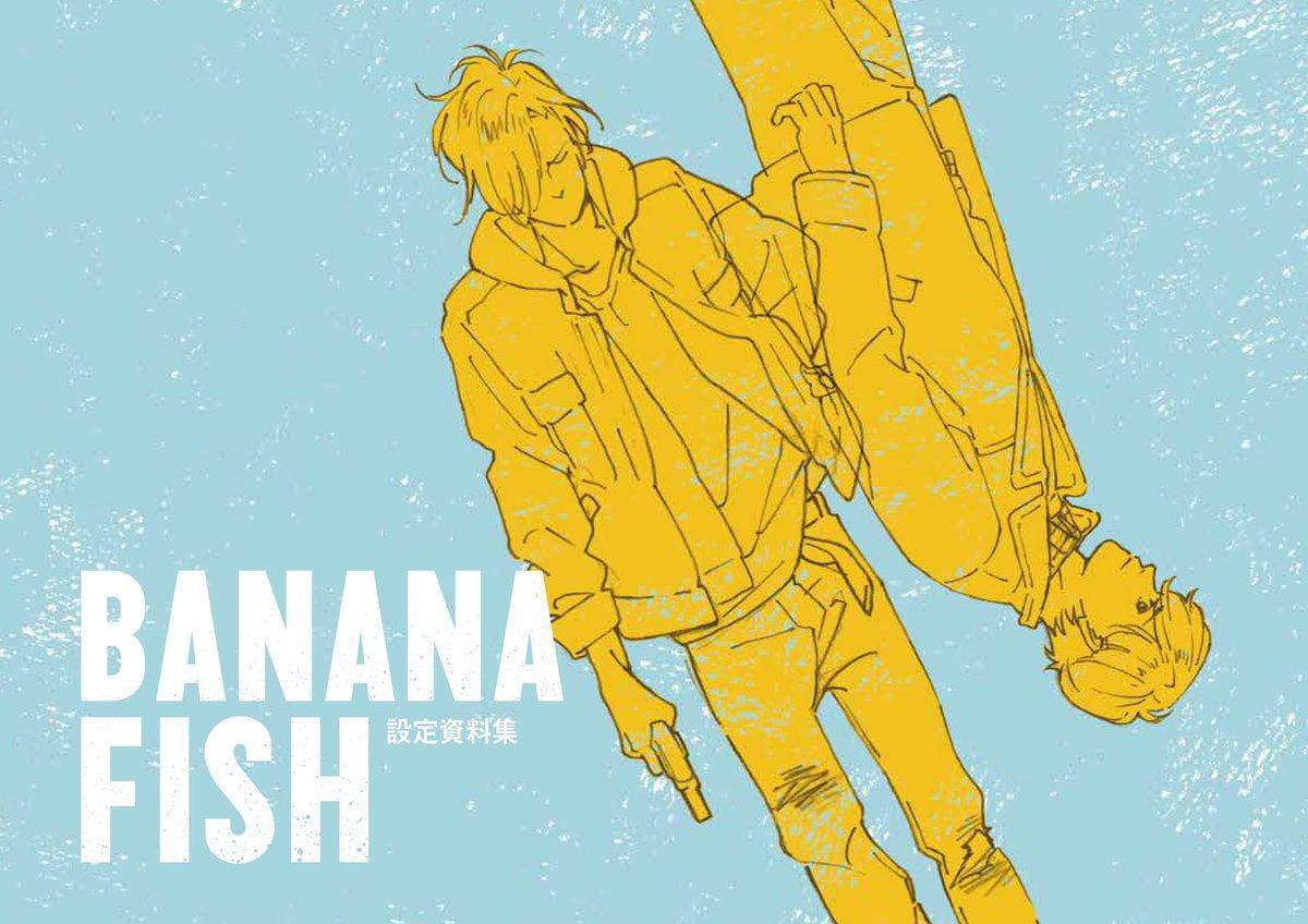 TVアニメ「BANANA FISH」公式さんの投稿画像