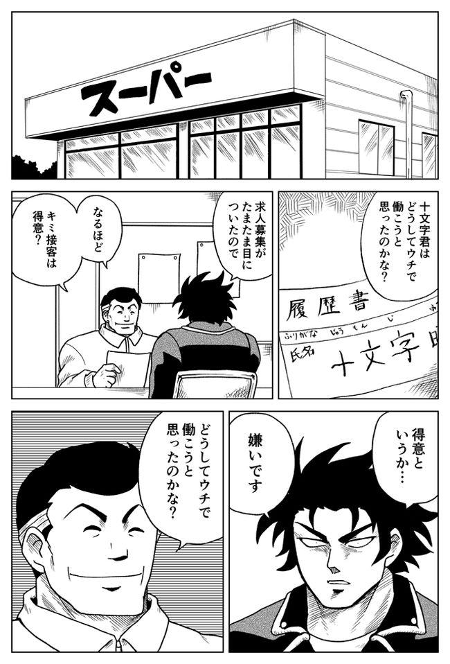 接客業をさせてはいけない人の漫画です。「【労働賛歌マンガ】スーパー不向きくん(作:ビュー)」