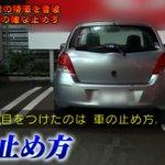 「白線に乗って駐車してる人は覚醒剤使用者」と決めつける警察……。