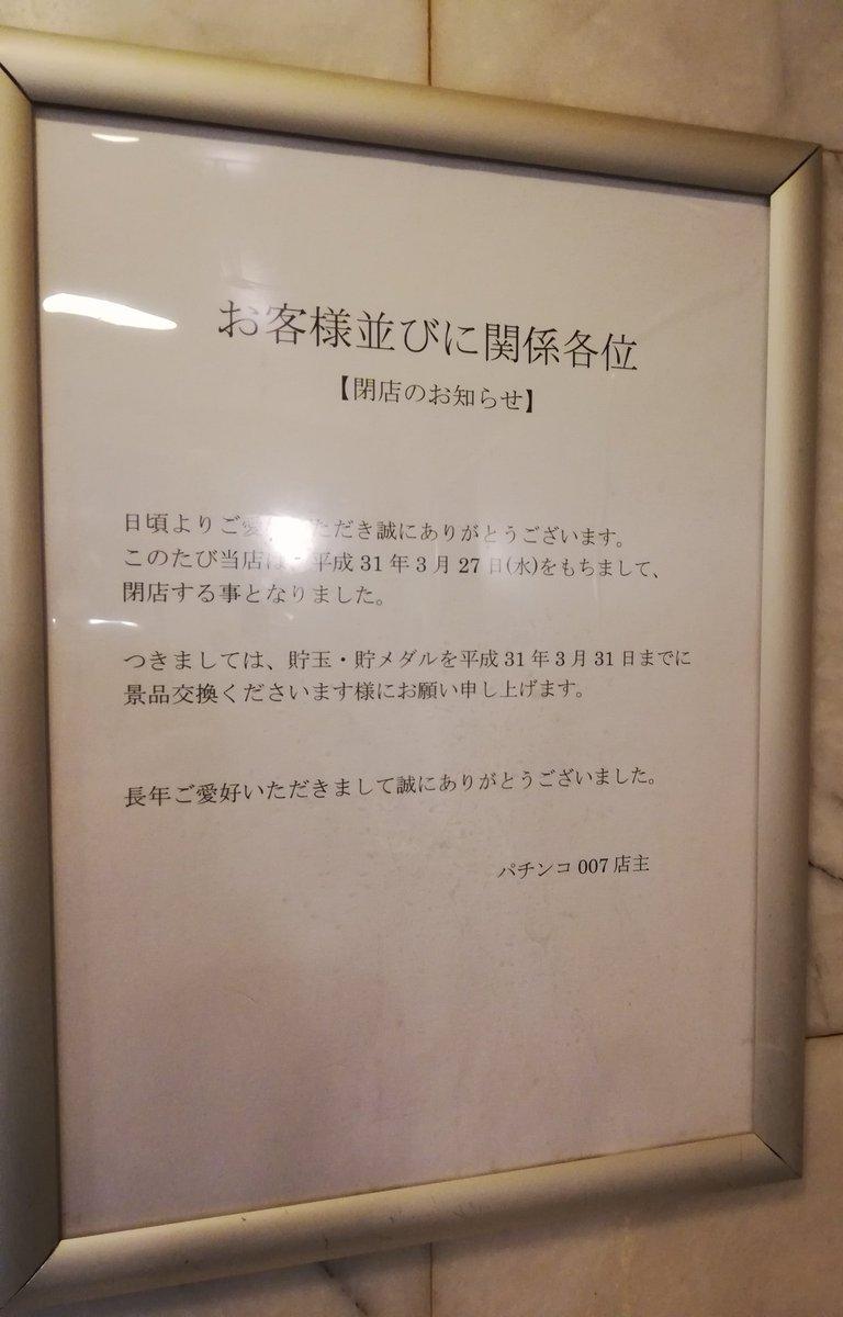 横浜 バサラ