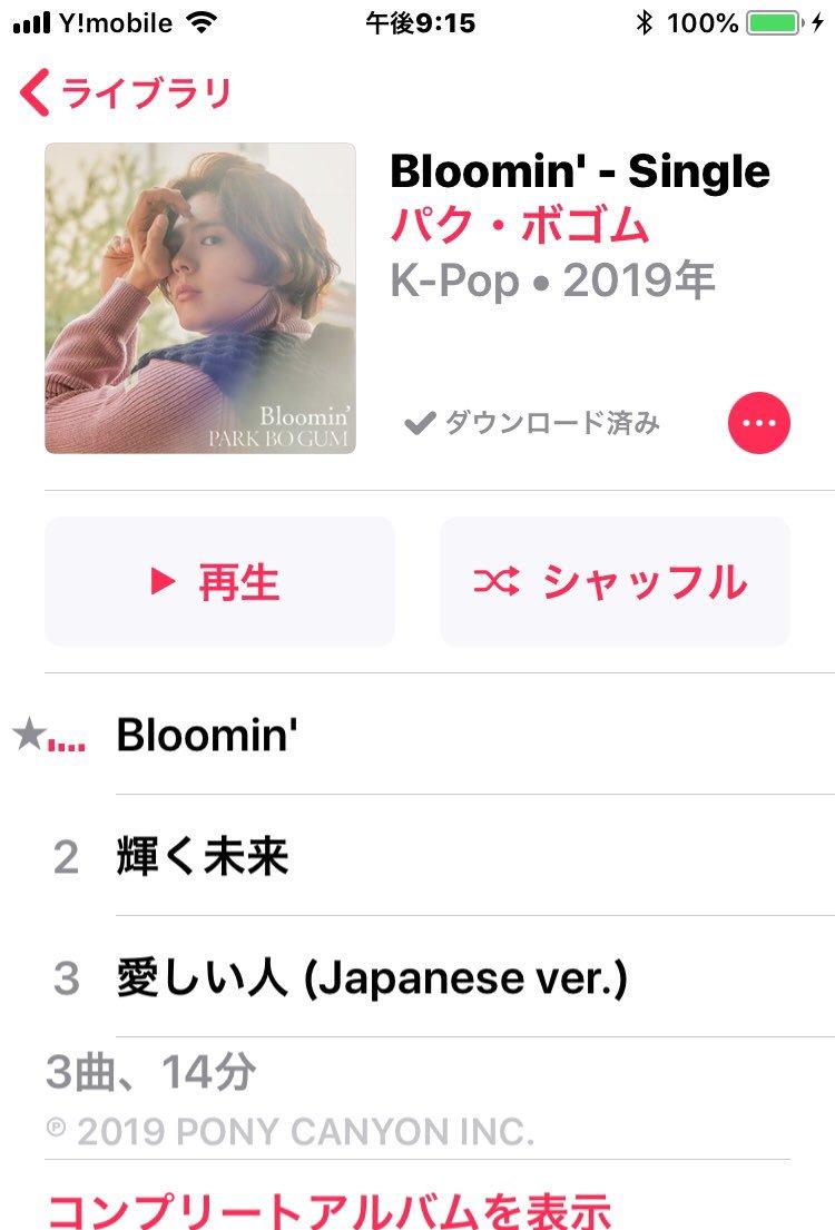 🌸パクボゴムさんのBloomin'🌸 愛しい人、輝く未来、素敵な曲ですね❣️ ずっと聴いていたいからダウンロードしました😆 #パクボゴム#Bloomin'🌷