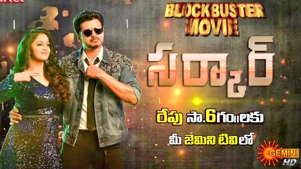 #Thalapathy #Vijay Blockbuster #Sarkar is going to telecast at 6 pm tomorrow in @GeminiTV