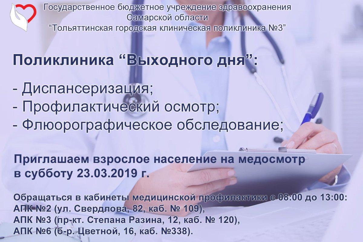В эту субботу, 23.03.2019 г., ждём работающих граждан,  имеющих прикрепление к ГБУЗ СО «ТГКП №3»,  пройти скрининговое обследование, направленное на своевременное выявление хронических неинфекционных заболеваний, на базе подразделений поликлиники -  АПК №2, АПК №3 и АПК №6.