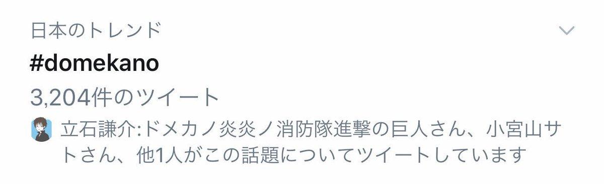 流石 景@アニメ放送中's photo on #domekano
