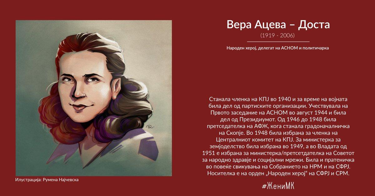 Вера Ацева - Доста – народен херој, делегат на АСНОМ и политичарка #ЖениМК • #GratëMK • #WomenMK