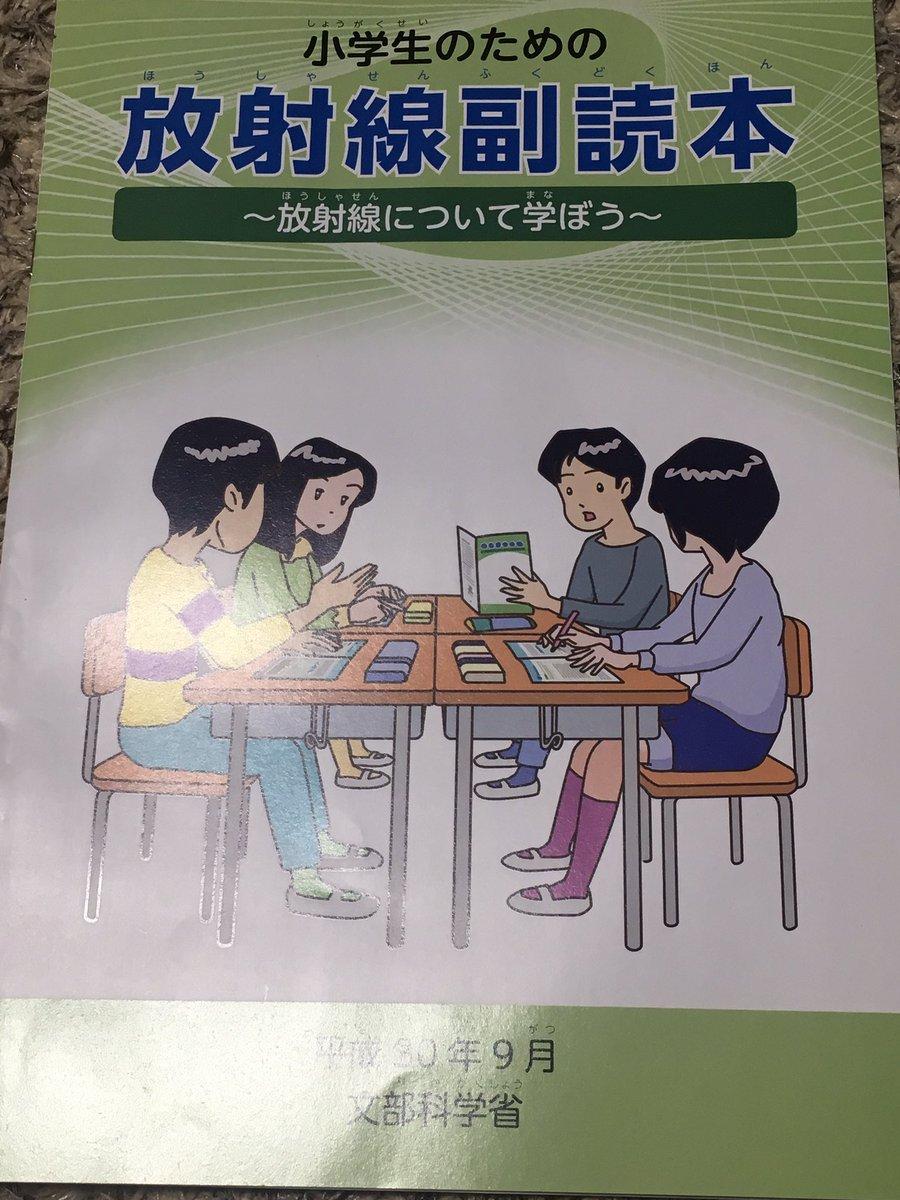 RT @chinmaayaa: 学校から配布された!え、私の知ってる情報と全然違うこと書いてあるけども。 https://t.co/glYx3AWxvv