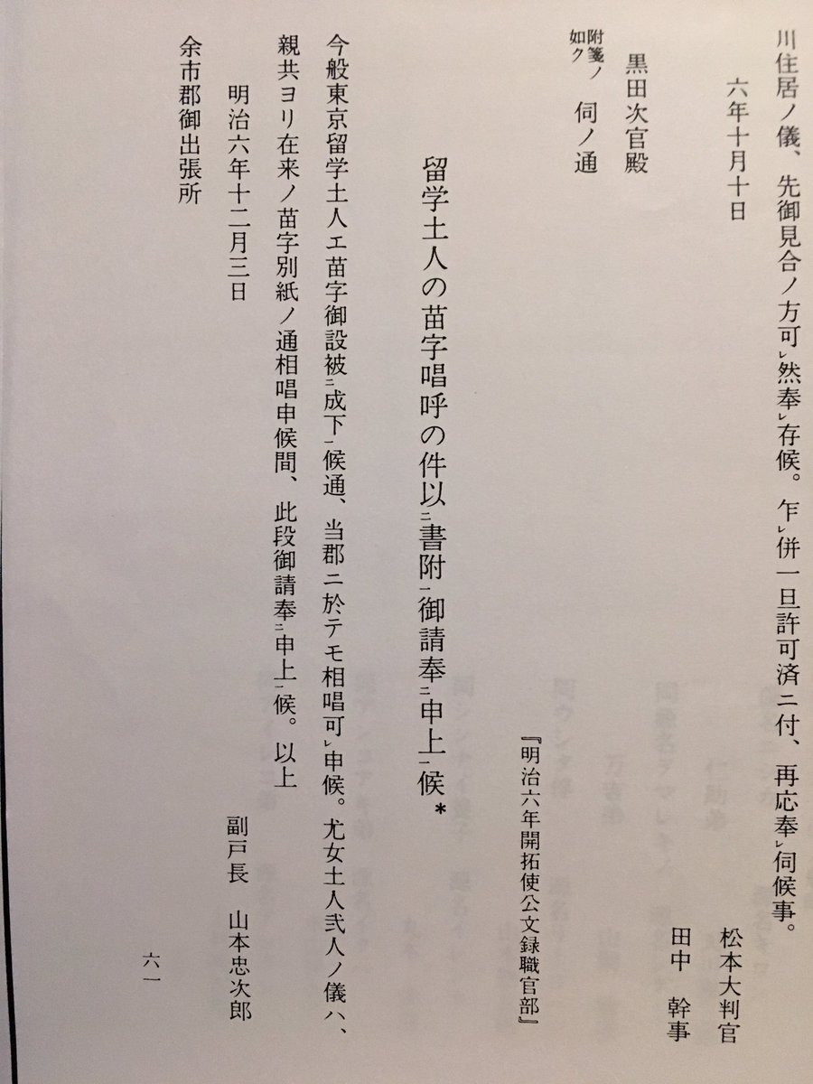 """山科清春@『違星北斗の生涯』連載中 on Twitter: """"いえ、喜三郎キロン ..."""