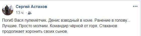 Загинув один український воїн, ще одного поранено, ліквідовано тртох терористів, найманці РФ шість разів відкривали вогонь по позиціях ЗСУ, - штаб ООС - Цензор.НЕТ 6305