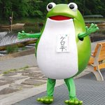 Image for the Tweet beginning: Kerohira, the mascot of Hiraizumi,